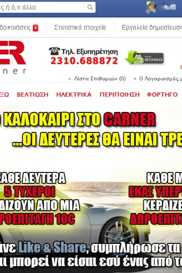 face-carner284EF18F6-20FD-B2BD-C4E5-626395CA87AB.jpg