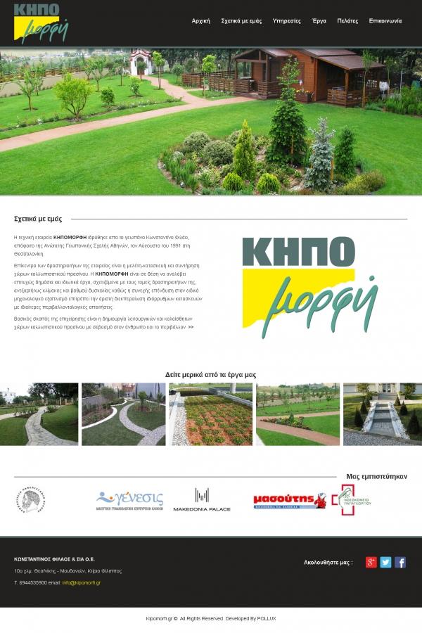 http_kipomorfi-gr_70075172-24F0-9737-C4FF-DD8A1D1E0DA9.jpeg