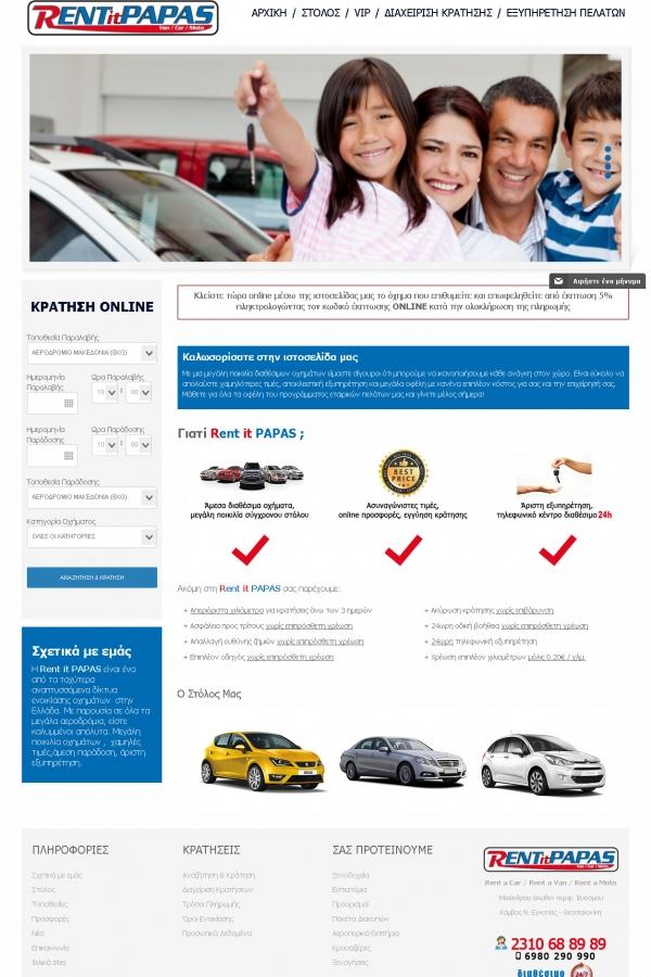 http_rentitpapas-gr_581318B8-8B0F-C5DE-D005-437AB2E658DF.jpeg